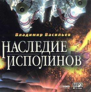 Аудиокнига «Васильев Владимир — Наследие исполинов (Война за мобильность)»