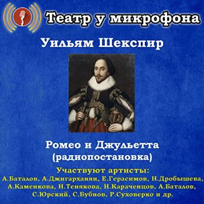 Аудиокнига «Шекспир Уильям — Ромео и Джульетта»