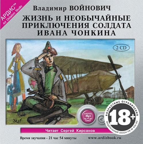 Аудиокнига «Войнович Владимир — Жизнь и необычайные приключения солдата Ивана Чонкина (книга 2)»