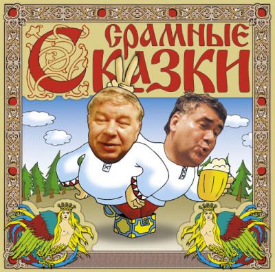 Аудиокнига «А.Н.Афанасьев и А.Коровкин — Срамные сказки»