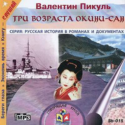 Аудиокнига «Пикуль Валентин — Три возраста Окини-Сан (2CD)»