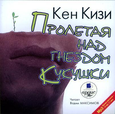 Аудиокнига «Кизи Кен — Пролетая над гнездом кукушки»