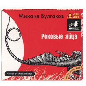 Аудиокнига «Булгаков Михаил — Булгаков Михаил - Роковые яйца»
