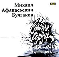 Аудиокнига «Михаил Булгаков — Михаил Булгаков - Собачье сердце»