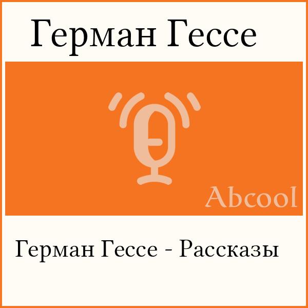 Аудиокнига «Герман Гессе — Герман Гессе - Рассказы»