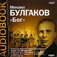 М.Булгаков - Бег — Михаил Булгаков