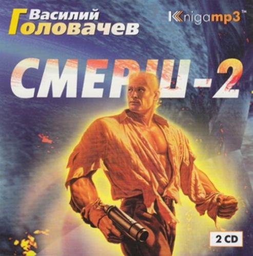 Смерш-2 — Головачев Василий