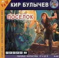 Поселок — Булычев Кир