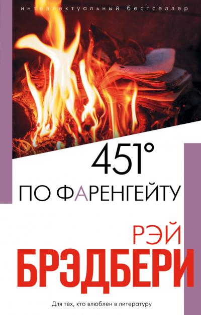 451 по Фаренгейту — Брэдбери Рэй