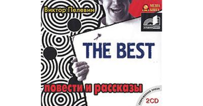 The Best. Повести и рассказы на 2 CD — Пелевин Виктор