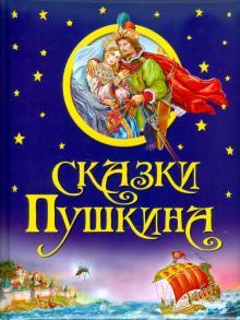 Сказки — Пушкин Александр