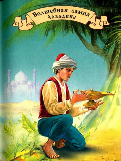 Волшебная лампа Аладдина — Салье Михаил