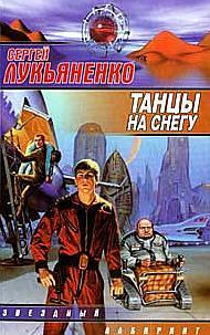 Танцы на снегу — Лукьяненко Сергей