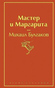 Мастер и Маргарита — Булгаков Михаил