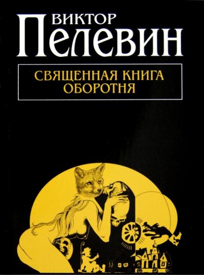 Священная книга оборотня — Пелевин Виктор