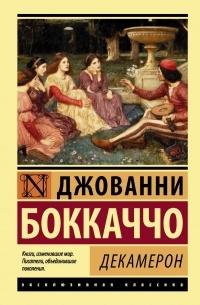 Декамерон. Избранные эротические новеллы. — Боккаччо Джованни