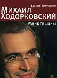 Михаил Ходорковский. Узник тишины. — Валерий Панюшкин