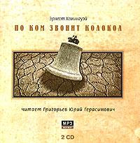 Эрнест Хемингуэй - По Ком звонит колокол — Эрнест Хемингуэй