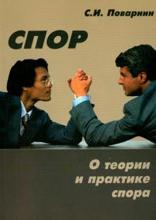 Спор: О теории и практике спора. — Поварнин Сергей