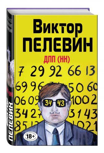 Виктор Пелевин - ДПП или Числа — Пелевин Виктор