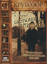 Б. Старков -