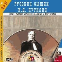 Русский сыщик И.Д.Путилин — Путилин И.Д.