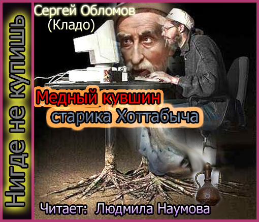 Медный кувшин старика Хоттабыча — Обломов Сергей