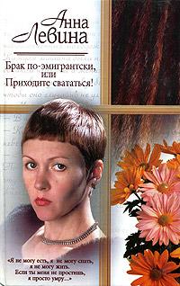 Анна Левина