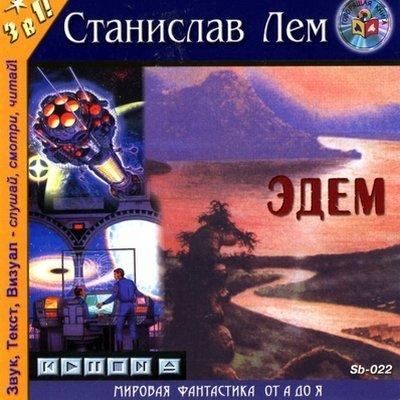 Эдем — Лем Станислав