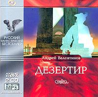 Дезертир (2 CD) — Валентинов Андрей