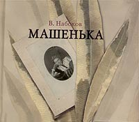 Владимир Набоков - Машенька — Владимир Набоков