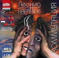 Коммутация — Каганов Леонид