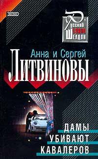Анна и Сергей Литвиновы - Дамы убивают кавалеров — Литвиновы Анна, Сергей