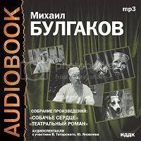 Собачье сердце Театральный роман — Михаил Булгаков
