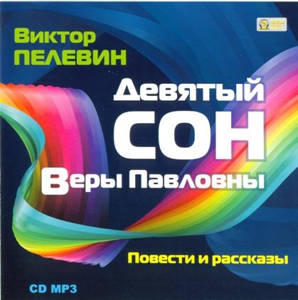 Девятый сон Веры Павловны — Пелевин Виктор