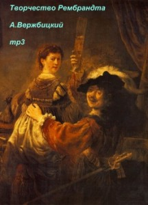 Творчество Рембрандта — Вержбицкий Анатолий