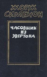 Часовщик из Эвертона — Сименон Жорж
