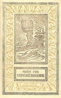 Морской волчонок — Майн Рид Томас