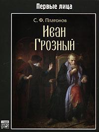 Платонов С. Иван Грозный — Платонов Сергей