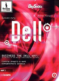 Бизнес-путь: DELL. Секреты лучшего в мире компьютерного бизнеса — Ребекка Саундерс