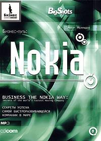 Бизнес-путь: Nokia. Секреты успеха самой быстроразвивающейся компании в мире — Тревор Мерриден