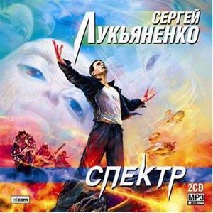 Спектр (Remake 2006) — Лукьяненко Сергей