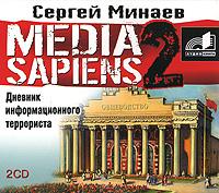 Media Sapiens 2. Дневник информационного террориста — Сергей Минаев