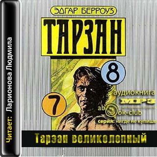 Тарзан великолепный — Берроуз Эдгар