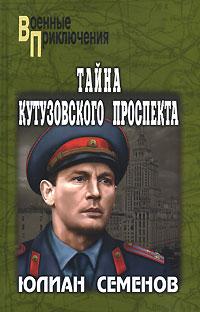 Тайна Кутузовского проспекта — Юлиан Семенов