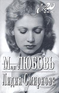 Лидия Смирнова Моя любовь — Неизвестный автор