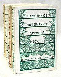 Памятники литературы Древней Руси — Неизвестный автор