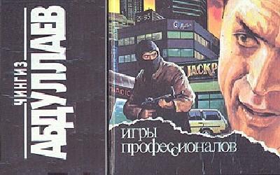 Игры профессионалов — Абдуллаев Чингиз