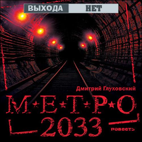 Метро 2033 — Глуховский Дмитрий