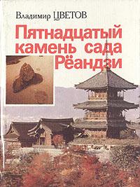 «Пятнадцатый камень сада Реандзи» — Цветов Владимир
